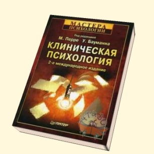 Книги известных психиатров про сексопатию электронные этом
